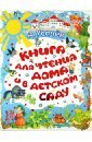 цены на Усачев Андрей Алексеевич Книга для чтения дома и в детском саду  в интернет-магазинах