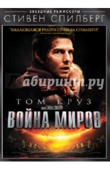 Война миров (DVD) от Лабиринт