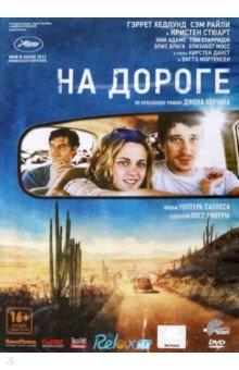 На дороге (DVD)