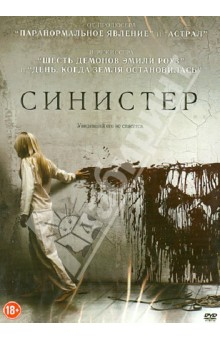 Синистер (DVD)