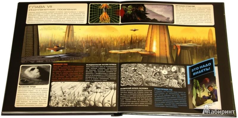 Иллюстрация 1 из 15 для Пришельцы из космоса - Аллен Грей | Лабиринт - книги. Источник: Лабиринт