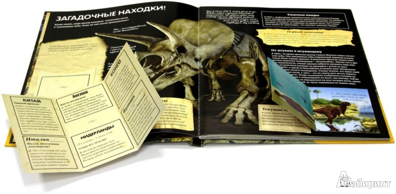 Иллюстрация 1 из 11 для Динозавры - Бенуа Делаландр | Лабиринт - книги. Источник: Лабиринт