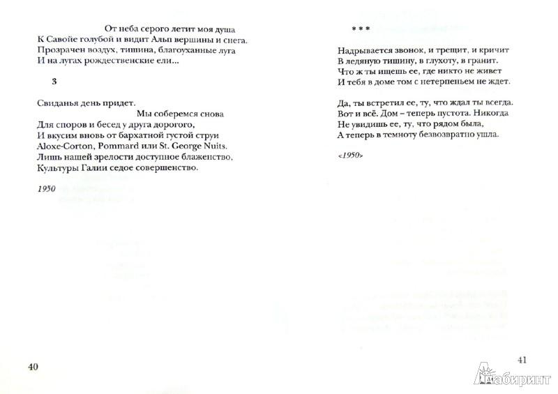 Иллюстрация 1 из 5 для Обрывистой тропой. Стихотворения - Александр Туринцев | Лабиринт - книги. Источник: Лабиринт