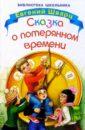 Шварц Евгений Львович Сказка о потерянном времени
