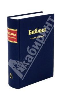 Библия. Книги Священного Писания Ветхого и Нового Завета (с комментариями и приложениями)