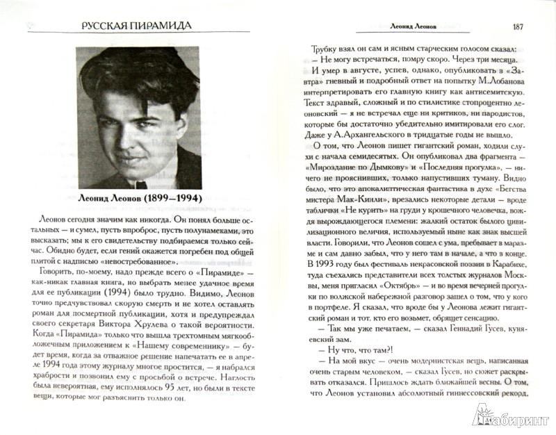 Иллюстрация 1 из 8 для Советская литература. Краткий курс - Дмитрий Быков | Лабиринт - книги. Источник: Лабиринт