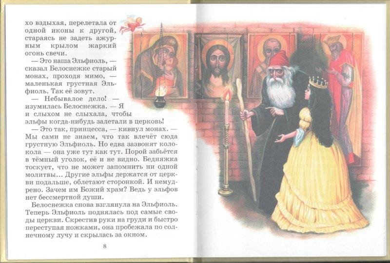 Иллюстрация 1 из 8 для Белоснежка и маленький эльф - Софья Прокофьева | Лабиринт - книги. Источник: Лабиринт