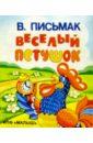 Письмак В. Веселый петушок шанин а веселый котенок стихи для детей