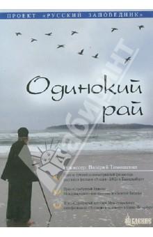 Одинокий Рай (DVD) одинокий рай dvd