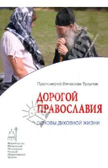 Дорогой Православия. Основы духовной жизни