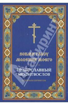 """""""Вонми гласу моления моего"""". Православный молитвослов крупным шрифтом"""