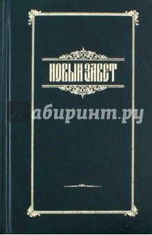 Новый Завет новый завет на церковно славянском языке