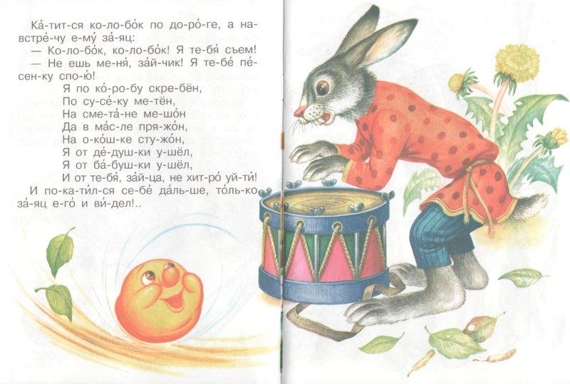 Иллюстрация 1 из 6 для Колобок   Лабиринт - книги. Источник: Лабиринт