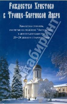 Рождество Христово в Троице-Сергиевой Лавре