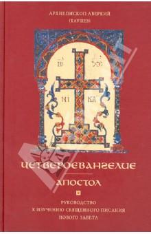 Четвероевангелие. Апостол. Руководство к изучению Священного Писания Нового Завета