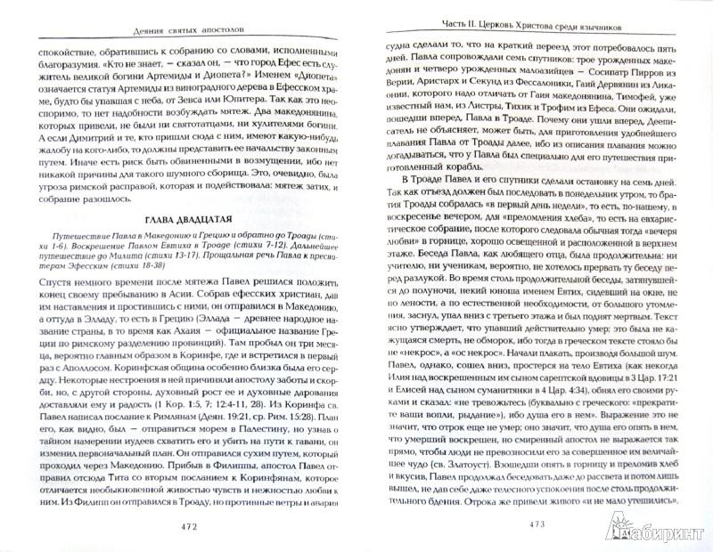 Иллюстрация 1 из 16 для Четвероевангелие. Апостол. Руководство к изучению Священного Писания Нового Завета - Аверкий Архиепископ | Лабиринт - книги. Источник: Лабиринт