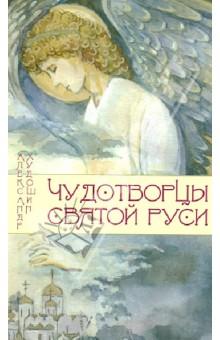 Чудотворцы Святой Руси