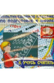 Я учусь считать. Мультимедийное пособие по подготовке к школе (CDpc) cd rom универ мультимедийное пособ по алгебре 7 кл к любому учебнику фгос