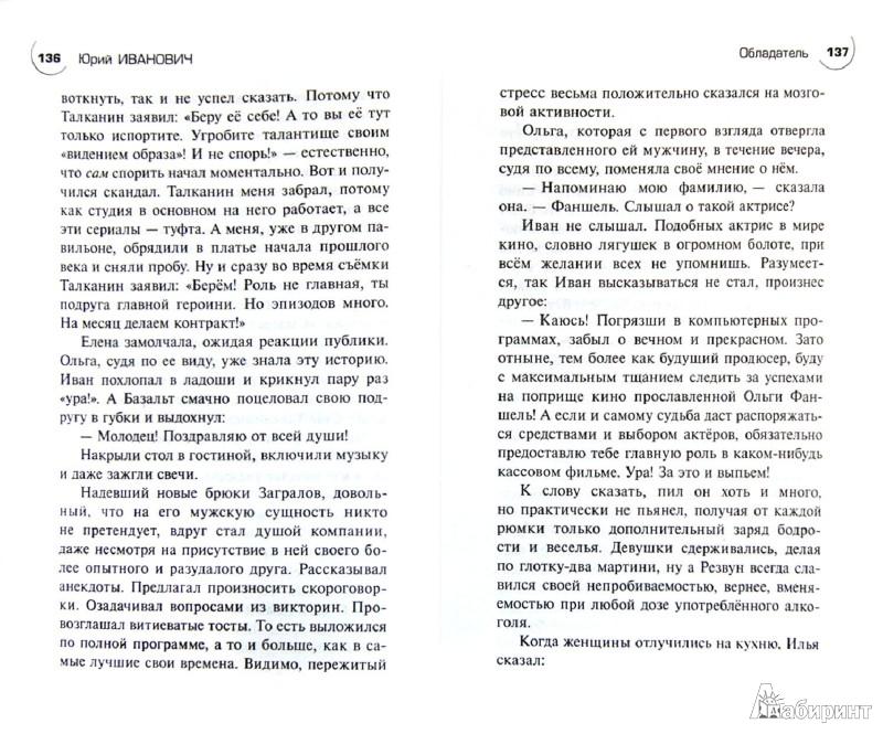 Иллюстрация 1 из 16 для Обладатель - Юрий Иванович | Лабиринт - книги. Источник: Лабиринт