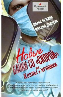 """Новые байки со """"скорой"""", или Козлы и хроники"""