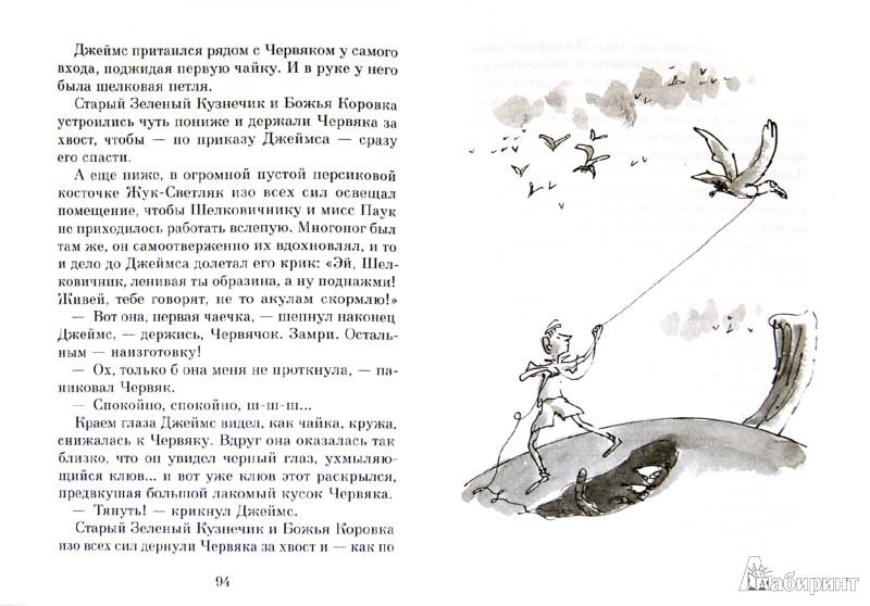 Иллюстрация 1 из 32 для Джеймс и чудо-персик - Роальд Даль | Лабиринт - книги. Источник: Лабиринт