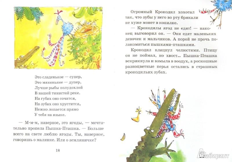 Иллюстрация 1 из 56 для Огромный Крокодил - Роальд Даль | Лабиринт - книги. Источник: Лабиринт