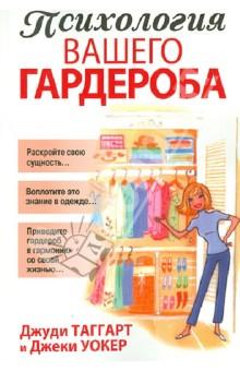 Психология вашего гардероба психология вашего гардероба