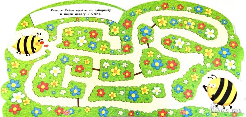 Иллюстрация 1 из 33 для Жужжим и летаем. Задания, раскраски, наклейки | Лабиринт - книги. Источник: Лабиринт