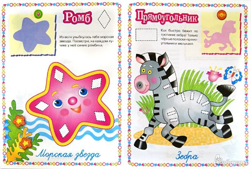 Иллюстрация 1 из 10 для Забавные наклейки. Зверюшки. Геометрические формы   Лабиринт - книги. Источник: Лабиринт
