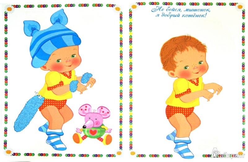 Иллюстрация 1 из 12 для Забавные наклейки. Карнавал   Лабиринт - книги. Источник: Лабиринт