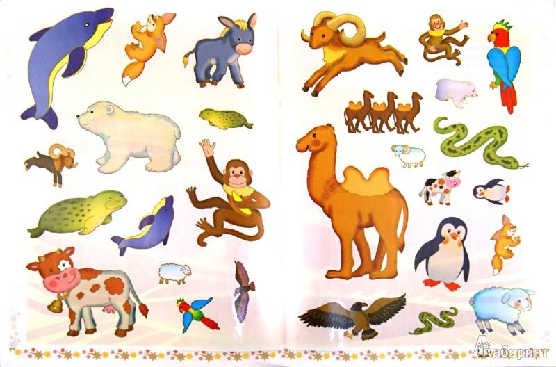 Иллюстрация 1 из 16 для Забавные наклейки. Создай картинку. Животные и пт. | Лабиринт - книги. Источник: Лабиринт