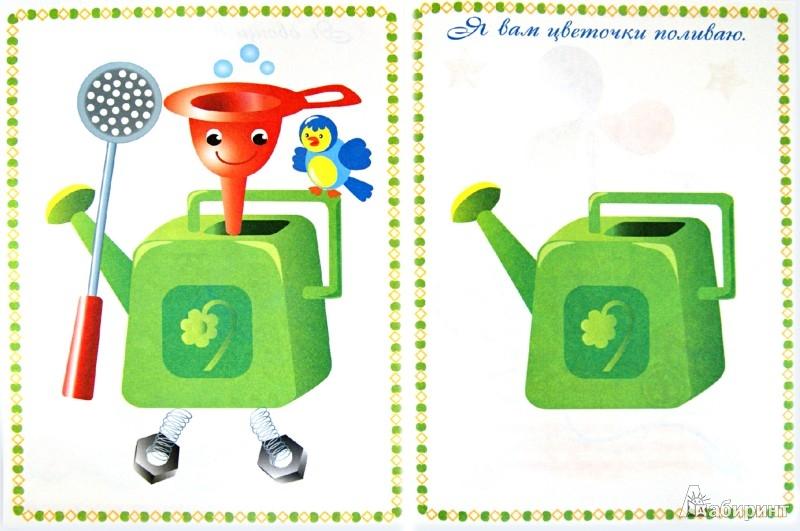Иллюстрация 1 из 7 для Забавные наклейки. Чудо-роботы | Лабиринт - книги. Источник: Лабиринт