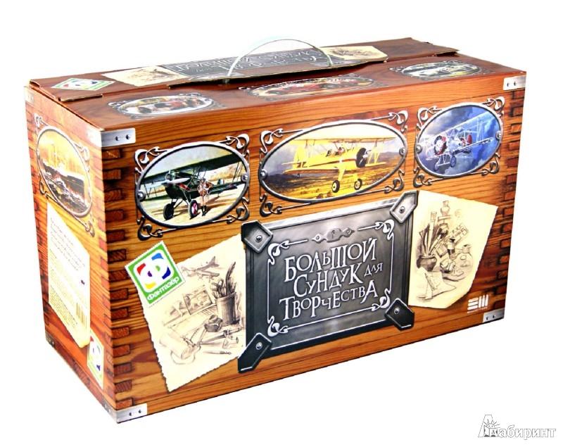 Иллюстрация 1 из 6 для Большой сундук для творчества (мальчики) (980001) | Лабиринт - игрушки. Источник: Лабиринт