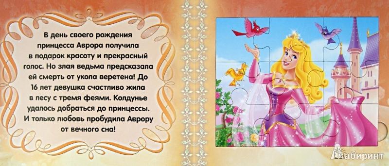 Иллюстрация 1 из 11 для Истории принцесс. Книжка-мозаика | Лабиринт - книги. Источник: Лабиринт