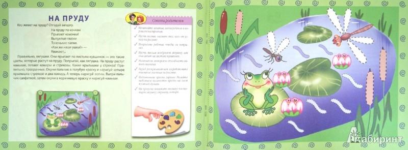 Иллюстрация 1 из 32 для Занимательные рисунки: рисуем пальчиками - Ирина Ефимова | Лабиринт - книги. Источник: Лабиринт
