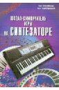 Школа-самоучитель игры на синтезаторе. 140 новых пьес для 1 - 2 классов музыкальных школ