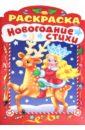 Баранюк Анна Новогодние стихи. Выпуск 1