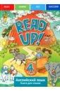 Обложка Английский язык. Read up! Книга для чтения для 4 класса общеобразовательных учреждений