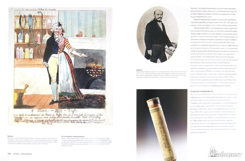Иллюстрация 1 из 14 для Великие открытия в медицине - Адлер, Оллоутей, Альварес   Лабиринт - книги. Источник: Лабиринт