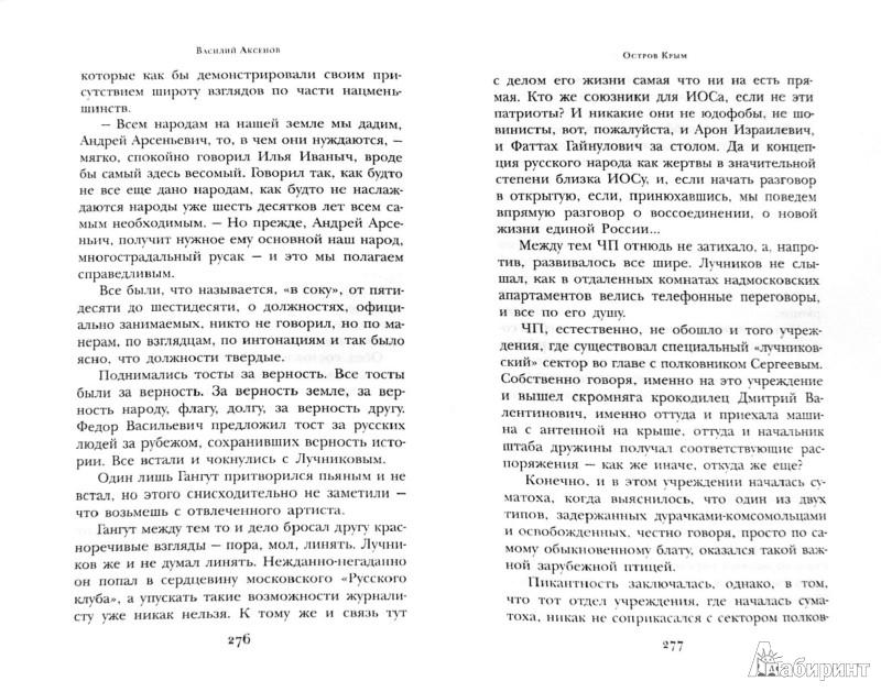 Иллюстрация 1 из 13 для Остров Крым - Василий Аксенов | Лабиринт - книги. Источник: Лабиринт