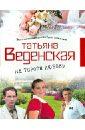 Веденская Татьяна Евгеньевна Не торопи любовь!
