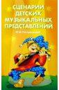 Сценарии детских музыкальных представлений, Погорельский Юрий