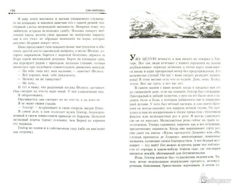 Иллюстрация 1 из 9 для Отпуск Берюрье, или Невероятный круиз - Сан-Антонио   Лабиринт - книги. Источник: Лабиринт