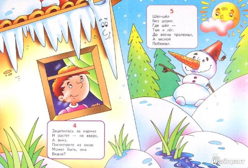 Иллюстрация 1 из 16 для Шли на цыпочках загадки - Иван Бурсов   Лабиринт - книги. Источник: Лабиринт