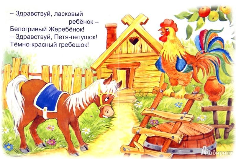 Иллюстрация 1 из 7 для Здравствуй! (книжки на картоне) - Сергей Козлов | Лабиринт - книги. Источник: Лабиринт