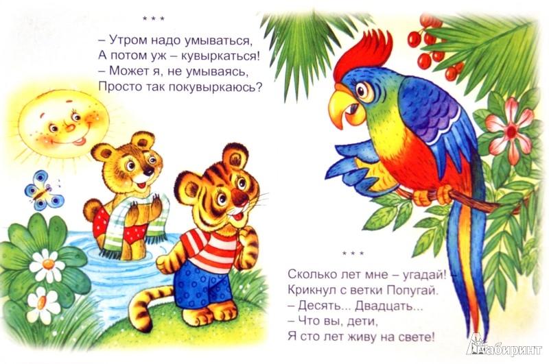Иллюстрация 1 из 6 для От жирафа до слона (книжки на картоне) - Сергей Козлов | Лабиринт - книги. Источник: Лабиринт
