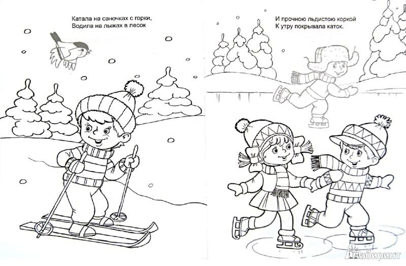 Иллюстрация 1 из 38 для Подарки зимы - Елена Михайленко | Лабиринт - книги. Источник: Лабиринт