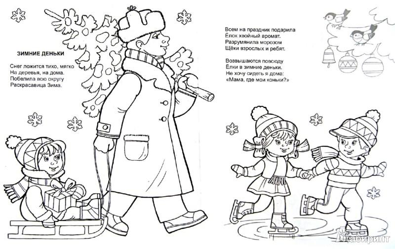 Иллюстрация 1 из 28 для Что приносит Новый год - Наталья Мигунова | Лабиринт - книги. Источник: Лабиринт