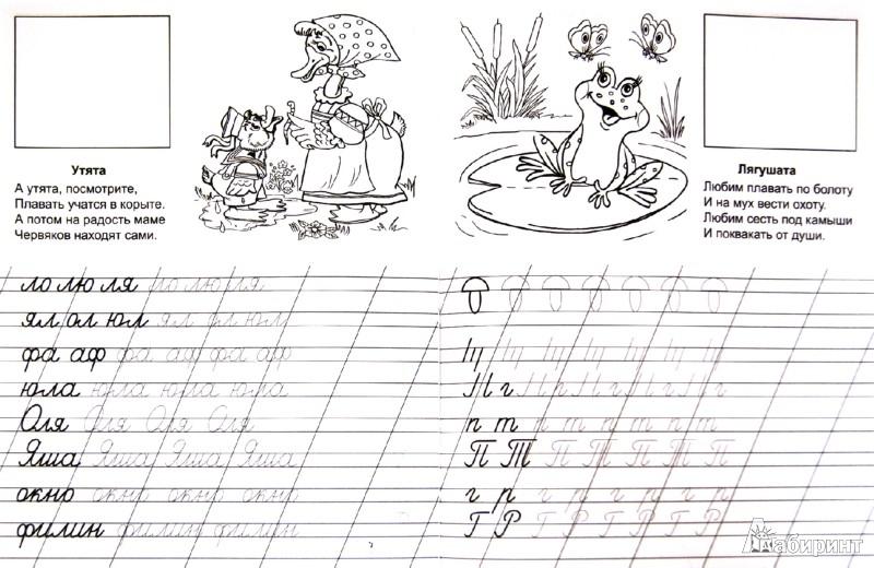 Иллюстрация 1 из 7 для Пишем красиво - Татьяна Коваль | Лабиринт - книги. Источник: Лабиринт