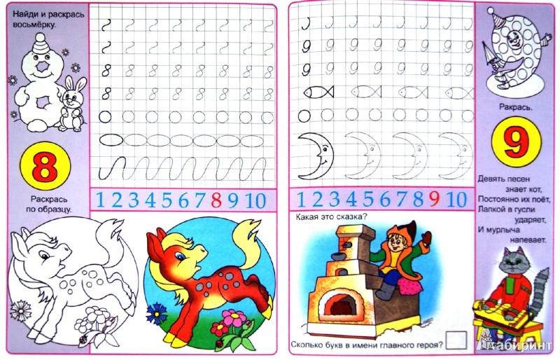 Иллюстрация 1 из 26 для Цифры в сказках | Лабиринт - книги. Источник: Лабиринт